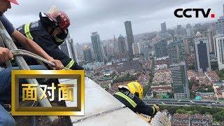 [面对面]台风中的高空排险| CCTV
