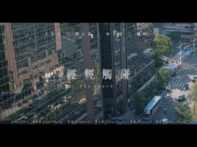 【鄭宜農 Enno Cheng –輕輕觸碰 The touch.】Official Music Video