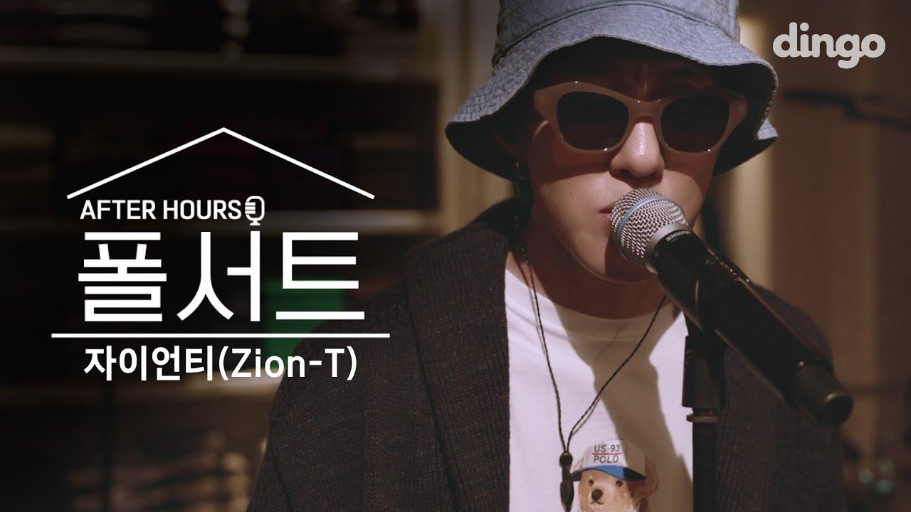 방구석 1열에서 즐기는 자이언티의 라이브 콘서트 I [폴서트] AFTER HOURS I O, 5월의 밤, 양화대교