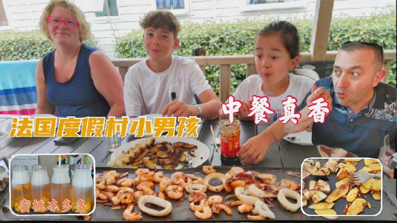 [ENG SUB] 法国度假村偶遇可爱母子,小男孩感叹中餐真的太香了【混血宝贝EVA】