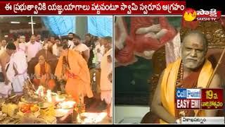Athi Rudra Laksha Chandi Yagam in Saradha Peetham | Swaroopanandendra Swamy Face to Face