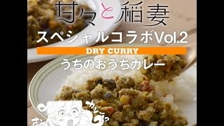 11月9日DVD「甘々と稲妻」vol.2発売記念コラボ第2弾! 好評発売中のレ...