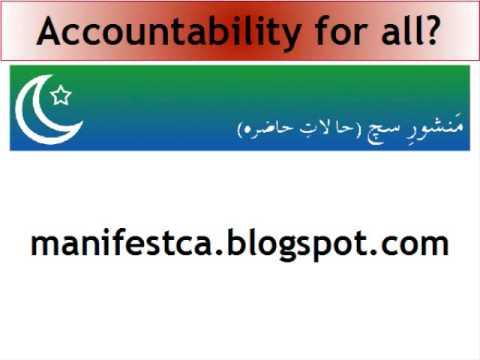 CJ Iftikhar Chaudhry Exposed, Accounability for al...