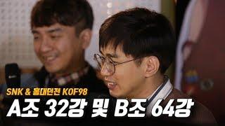 [케인] SNK & 홍대던전 킹오브98 대회예선 #2 (A조 32강 & B조 64강)
