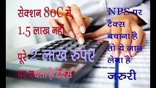 Tax Saving: जानिए NPS की राशि को 80 CCD (1B) में लेना सही है या गलत