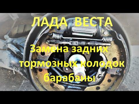 Замена задних тормозных колодок на Весте (Lada Vesta) барабанные тормоза.