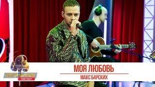 Макс Барских - Моя любовь. «Золотой Микрофон 2019»