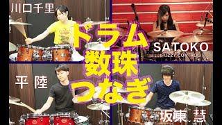 菅沼孝三、SATOKO、川口千里、平陸、坂東慧のドラム数珠つなぎ!「Drum Paradise」