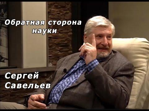 С.В. Савельев. Обратная сторона науки.
