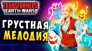 ГРУСТНАЯ МЕЛОДИЯ Трансформеры Войны на Земле Transformers Earth Wars 133