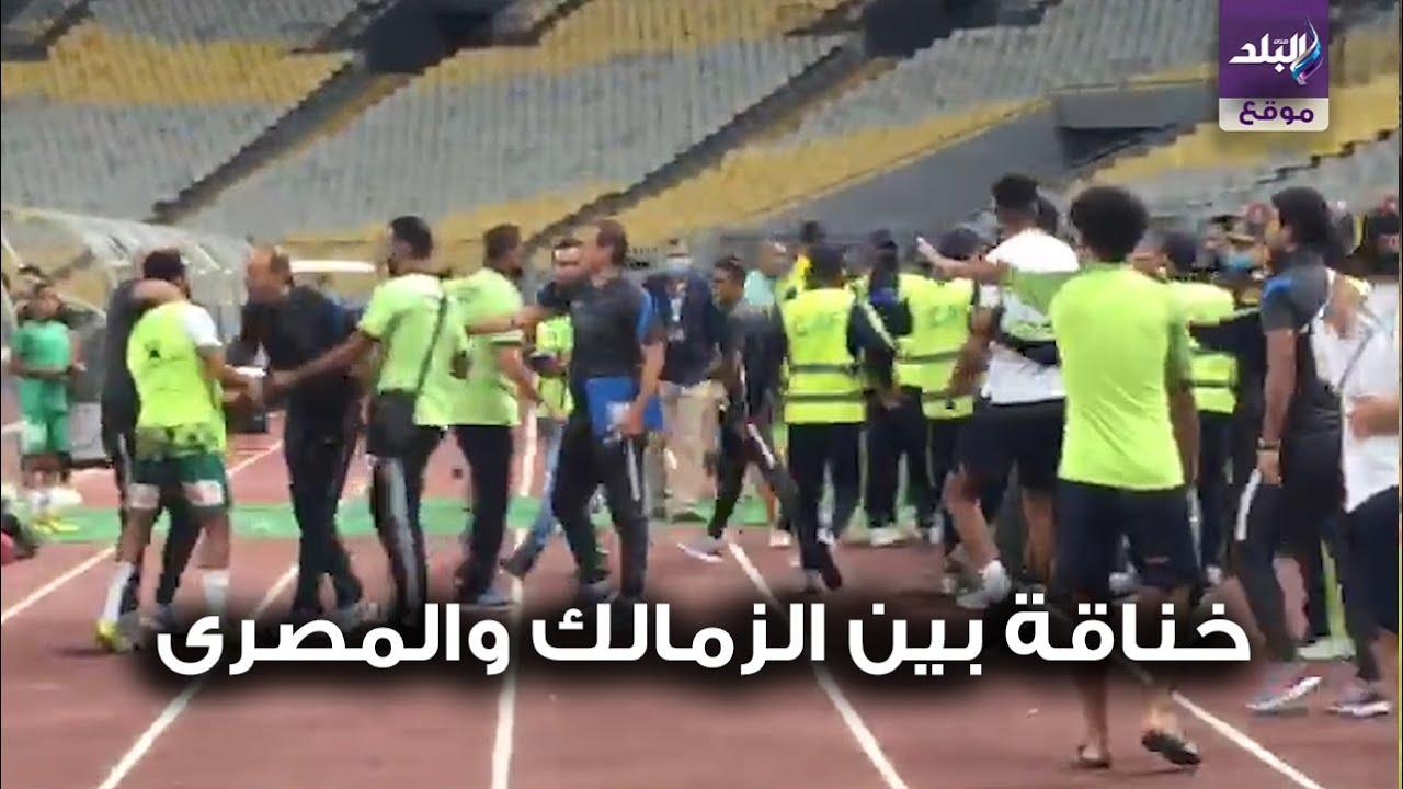 مشاجره بعد المباراة     شاهد لاعبو المصري يعتدون على فريق الزمالك