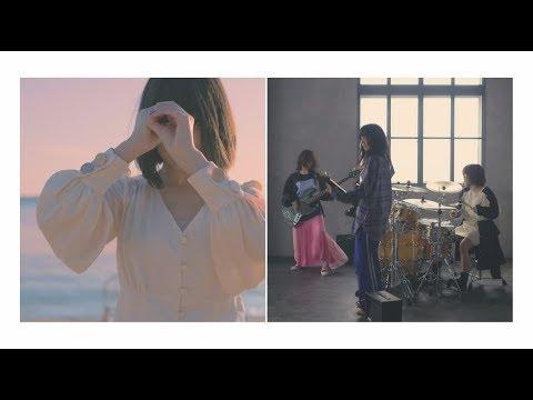 赤い公園「消えない」Music Video