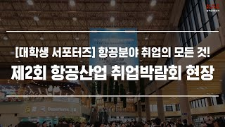 [대학생 서포터즈] 제2회 항공산업 취업박람회 현장!