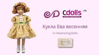 Кукла Ева весенняя от Хартстринг Доллс