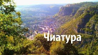 Города Грузии Чиатура