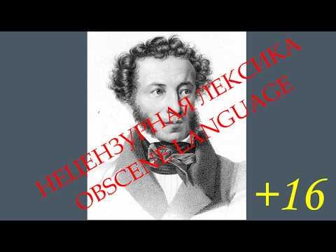 Матерные стихи. А.С.Пушкин
