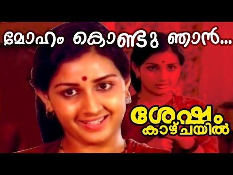 Moham Kondu Njan... | Shesham Kaazhchayil |  Malayalam Movie Song