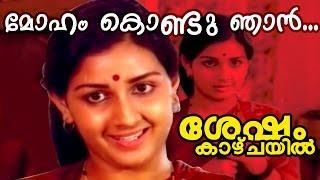 moham-kondu-njan-shesham-kaazhchayil-malayalam-movie-song