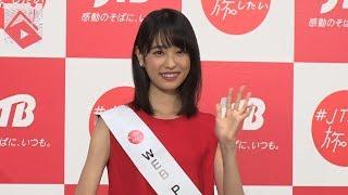 国民的美少女の高橋ひかるさんが2018年JTBグループイメージキャラク タ...