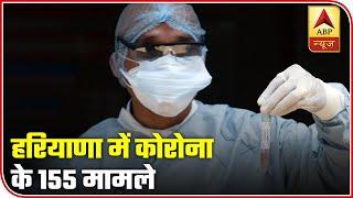 Haryana Reports 155, While Maharashtra Has 1135 COVID-19 Cases | ABP News