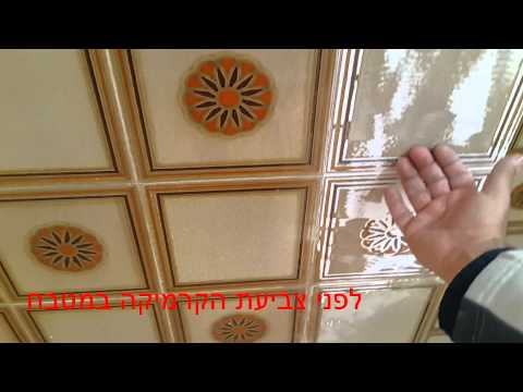 Painting Bathroom Tile My Experiance 050-6496875