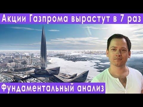 Акции Газпрома вырастут еще в 7 раз до 1500 рублей прогноз курса доллара евро рубля на июль 2019