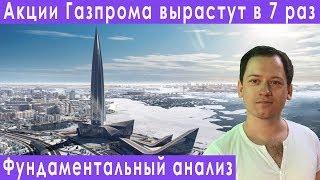 Фото Акции Газпрома вырастут еще в 7 раз до 1500 рублей прогноз курса доллара евро рубля на июль 2019