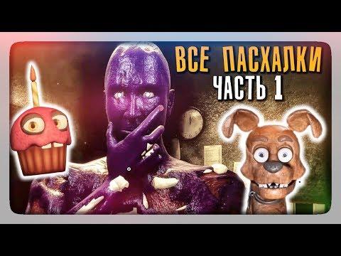 ВСЕ ПАСХАЛКИ, СЕКРЕТЫ | EASTER EGGS Creepy Nights At Freddy's (CNaF) ЧАСТЬ 1