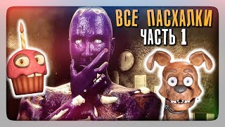 ВСЕ ПАСХАЛКИ, СЕКРЕТЫ | EASTER EGGS Creepy Nights at Freddy's (CNaF) ЧАСТЬ 1