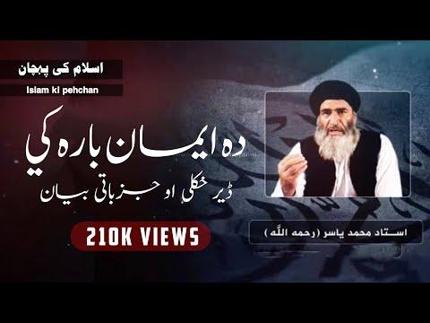 Ustad Yasir Sahib Pashto Bayan | Da Imaan Baraki Bayan ده ایمان بارکي بیان