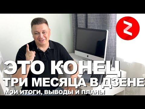 Итоги марафона по Яндекс Дзен 2019. Какой заработок за 3 месяца? Отчет о доходе. Отзыв. Что дальше?