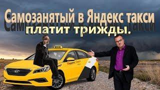Яндекс такси трезвый водитель. Самозанятый в такси.Дорожные происшествия.