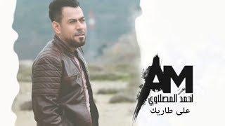 احمد المصلاوي - على طاريك (حصريا) 2019