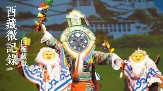 《西藏微记录》 —   白面藏戏 | CCTV