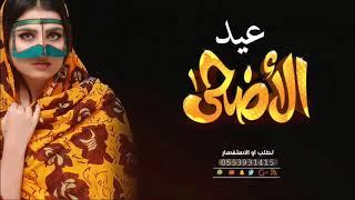 افخم شيلات العيد 2020🌷اهديناكم شيلة عيد الأضحى بدون اسما 🌷(مجانيه بدون حقوق )||كل عام وانتم بخير