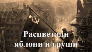КАТЮША текст  Russian song from WWII(Dedicated to the women of the Soviet Union during the war. And everybody knows about the rocket launchers. And this beloved, historic song. Here it is., 2009-10-26T10:49:08.000Z)