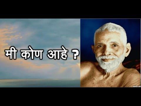 मी कोण?? - श्री रमण महर्षी / Who Am I (Marathi) - Ramana Maharshi