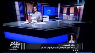 كلام تاني| رشا نبيل تكشف دوافع الضربة الجوية الأمريكية لمواقع في ليبيا والخلفية الأمنية لها