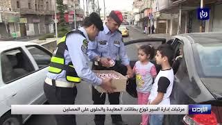 مرتبات إدارة السير توزع بطاقات المعايدة والحلوى على المصلين (11/8/2019)