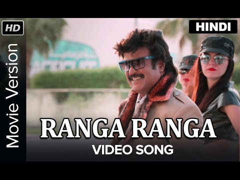 Ranga Ranga | Full Video Song | Lingaa | Rajinikanth, Sonakshi Sinha, Anushka Shetty, Jagapati Babu