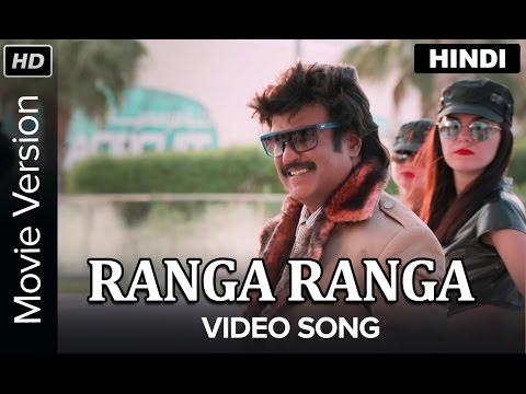 Ranga Ranga | Full Video Song | Lingaa | Rajinikanth, Sonakshi Sinha, Anushka Shetty, Jagapati Babu