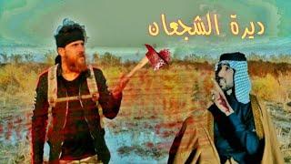ديرة الشجعان  فيلم عراقي