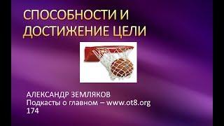 Достижение цели, Как развить способность - Александр Земляков - подкасты про одитинг 174