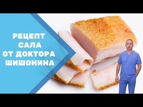 Рецепт сала от Доктора Шишонина