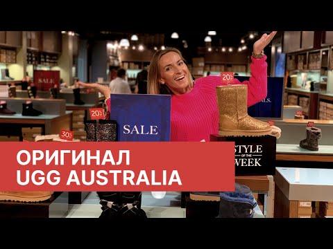 UGG Australia Как Отличить Оригинал от Подделки | Интернет Магазин Shoemaster
