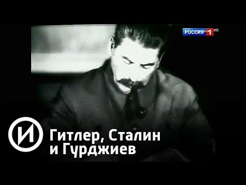 Гитлер, Сталин и Гурджиев | Телеканал