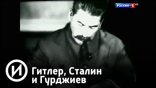 "Гитлер, Сталин и Гурджиев | Телеканал ""История"""