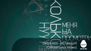 Open Kids - не танцуй (Official Lyrics Video)