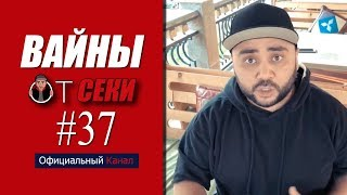 Свежая подборка вайнов SekaVines / Выпуск №37