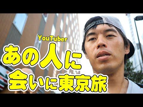 あのYouTuberに会いに行く東京旅!